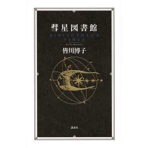 彗星図書館 / 皆川博子