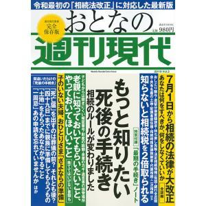 おとなの週刊現代 完全保存版 Vol.3(2019)