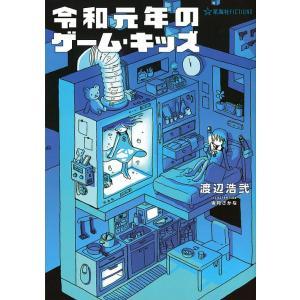 令和元年のゲーム・キッズ / 渡辺浩弐|bookfan