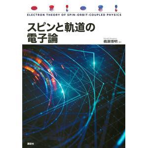 スピンと軌道の電子論 / 楠瀬博明