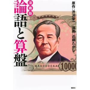 論語と算盤 漫画版 / 渋沢栄一 / 近藤たかし