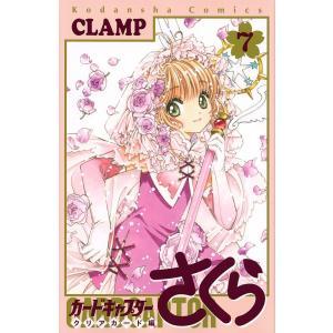 〔予約〕カードキャプターさくら クリアカード 7 / CLAMP