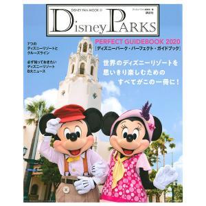 Disney PARKS PERFECT GUIDEBOOK 2020 / ディズニーファン編集部 / 旅行