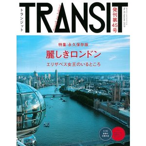 出版社:euphoria factory TRANSIT編集部 発行年月:2019年09月 シリーズ...
