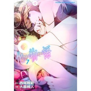 化物語 7 / 西尾維新 / 大暮維人|bookfan