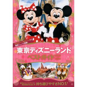 東京ディズニーランドベストガイド 2019-2020 / 旅行
