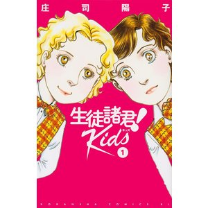 著:庄司陽子 出版社:講談社 発行年月日:2019年10月11日 シリーズ名等:BE LOVE KC...