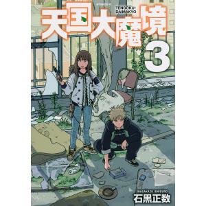 〔予約〕天国大魔境 3 / 石黒正数