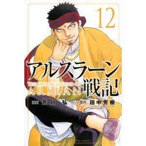 アルスラーン戦記 12 / 荒川弘 / 田中芳樹