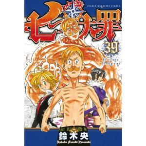 七つの大罪 39 / 鈴木央