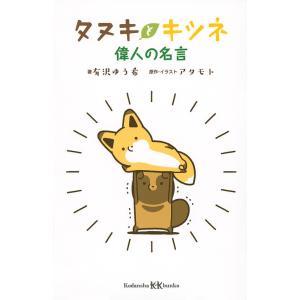 タヌキとキツネ偉人の名言 / 有沢ゆう希 / アタモト