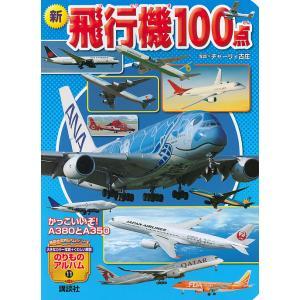 新飛行機100点 かっこいいぞ!A380とA350 / チャーリィ古庄 / 子供 / 絵本