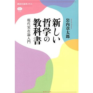 新しい哲学の教科書 現代実在論入門 / 岩内章太郎