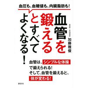 :加藤雅俊 出版社:講談社 発行年月日:2019年11月01日