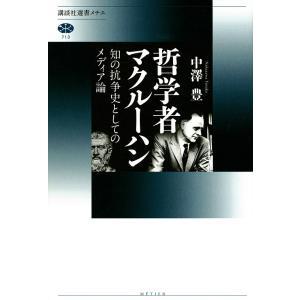 哲学者マクルーハン 知の抗争史としてのメディア論 / 中澤豊