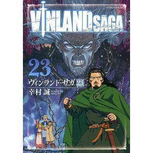 〔予約〕ヴィンランド・サガ 23 / 幸村誠