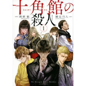 中古B6コミック 十角館の殺人(1) / 清原紘の商品画像 ナビ