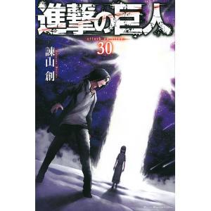 〔予約〕進撃の巨人 30 / 諫山創
