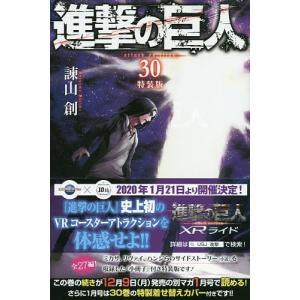 特装版 進撃の巨人 30 / 諫山創