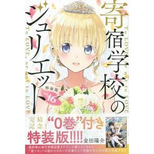 特装版 寄宿学校のジュリエット 16 / 金田陽介|bookfan
