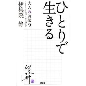 大人の流儀 a genuine way of life by Ijuin Shizuka 9 / 伊集院静