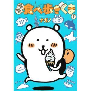 MOGUMOGU食べ歩きくま 2 / ナガノ