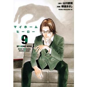 マイホームヒーロー 9 / 山川直輝 / 朝基まさし bookfan