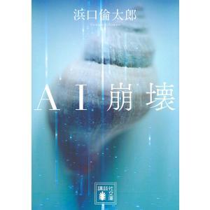 AI崩壊 / 浜口倫太郎|bookfan
