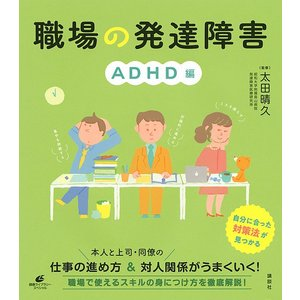 〔予約〕職場の発達障害 ADHD編 / 太田晴久(監)|bookfan