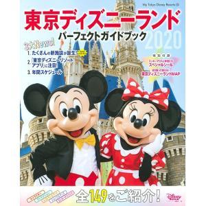 東京ディズニーランドパーフェクトガイドブック 2020 / ディズニーファン編集部 / 旅行