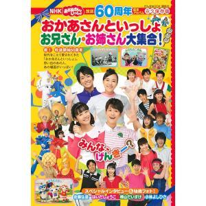 〔予約〕放送60周年記念アルバム NHKおかあさ
