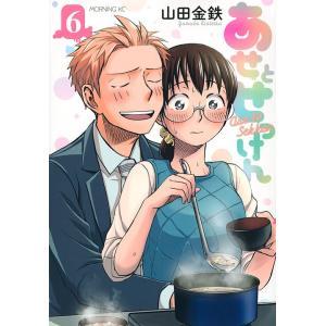〔予約〕あせとせっけん 6 / 山田金鉄