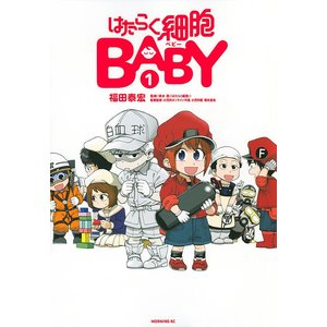 はたらく細胞BABY 1 / 福田泰宏 / 清水茜
