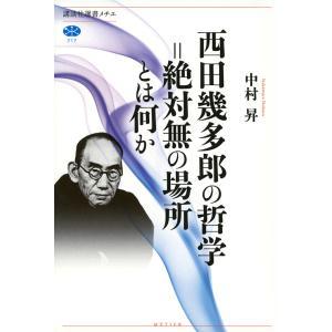 〔予約〕西田幾多郎の哲学=絶対無の場所とは何か / 中村昇