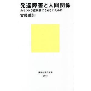 発達障害と人間関係 カサンドラ症候群にならないために / 宮尾益知|bookfan