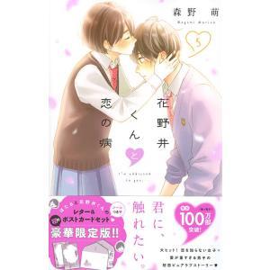 限定版 花野井くんと恋の病 5 / 森野萌