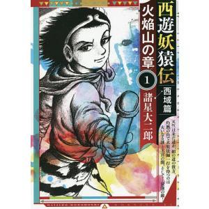 西遊妖猿伝西域篇火焔山の章 1 / 諸星大二郎 bookfan