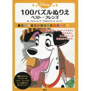 Disney 100パズルぬりえベスト・フレンズ / ラエティティア・サラ / エドワール・ボーテイ / 講談社|bookfan