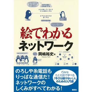 絵でわかるネットワーク / 岡嶋裕史|bookfan