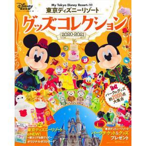 東京ディズニーリゾートグッズコレクション 2020-2021 / ディズニーファン編集部 bookfan