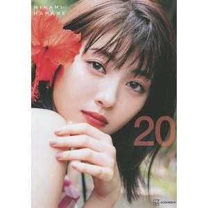 〔予約〕浜辺美波写真集 20|bookfan