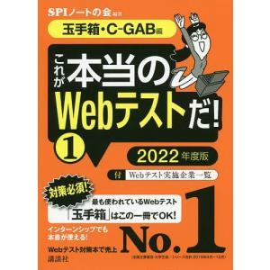 これが本当のWebテストだ!の商品画像|ナビ