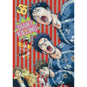 GIANT KILLING 55 / ツジトモ / 綱本将也 bookfan