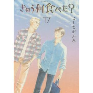 〔予約〕きのう何食べた? 17 / よしながふみ bookfan