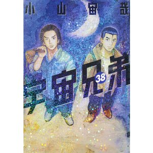 〔予約〕宇宙兄弟 38 / 小山宙哉 bookfan