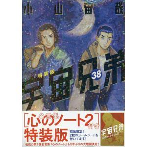 〔予約〕特装版 宇宙兄弟 38 / 小山宙哉 bookfan