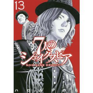 7人のシェイクスピアNON SANZ DROICT 13 / ハロルド作石 bookfan