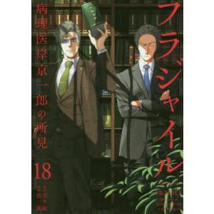フラジャイル 病理医岸京一郎の所見 18/草水敏/恵三朗の商品画像|ナビ