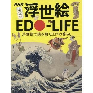 NHK浮世絵EDO-LIFE 浮世絵で読み解く江戸の暮らし / 藤澤紫