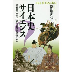 日本史サイエンス 蒙古襲来、秀吉の大返し、戦艦大和の謎に迫る / 播田安弘|bookfan